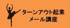 banner mailmagazine