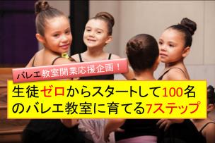 バレエ教室に集まる子どもの生徒さんたち