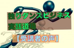 独りダンスビジネス実践道場【受講者の声】