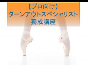 【プロ向け】ターンアウトスペシャリスト養成講座